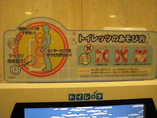 Trust the Japanese to invent a game to keep you entertained while you pee. Hit the Target!